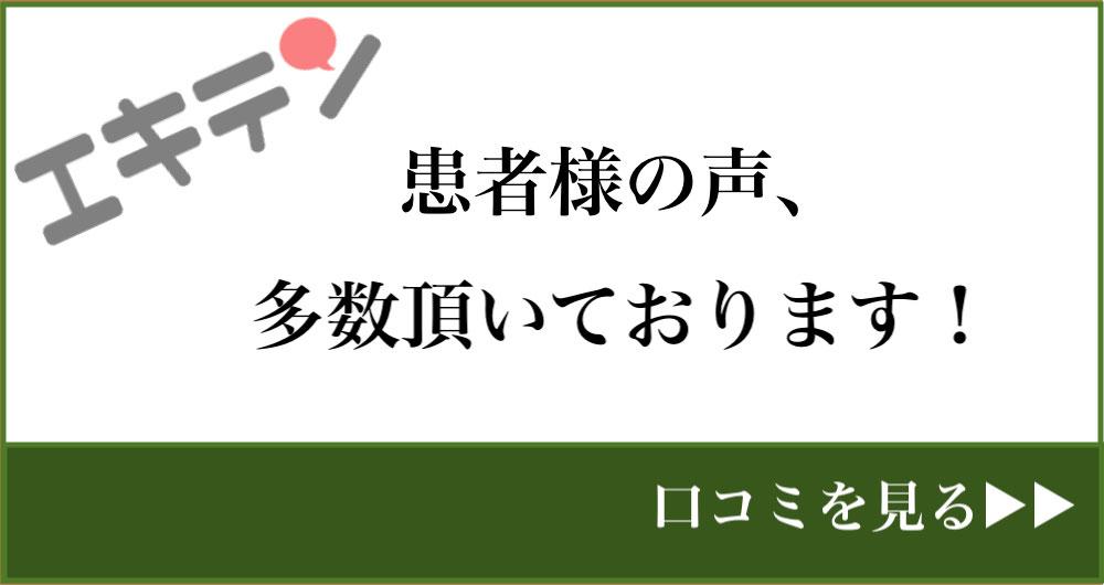 """""""口コミリンク"""""""