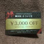 3000円OFF!?