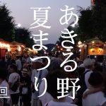 あきる野市 お祭り!